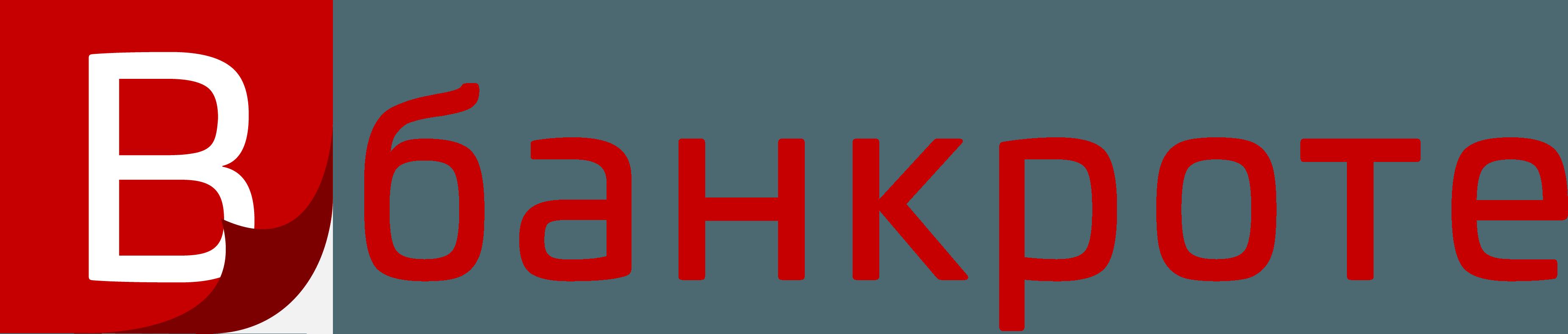 Вбанкроте - Информационный портал