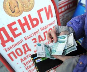 Займы в МФО съедают почти четверть дохода должника