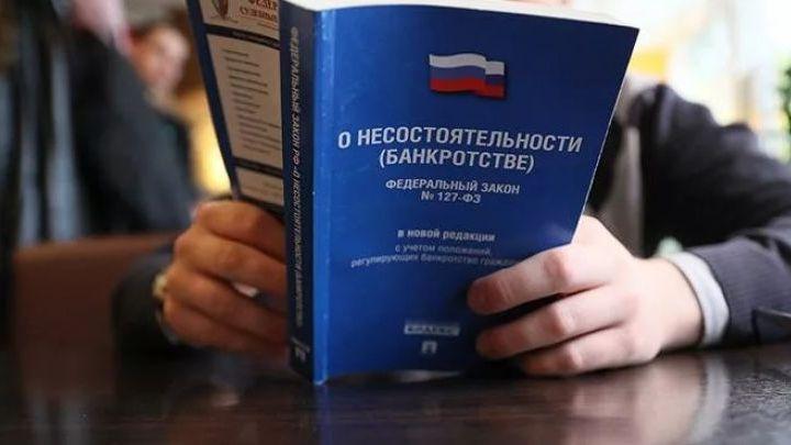 банкротство закон 2015