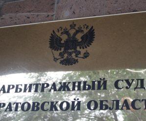 В Саратовской области признали банкротами почти три тысячи человек
