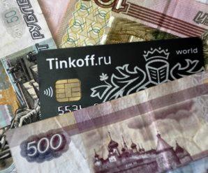 Жительница Саратовской области пытается обанкротить «Тинькофф Банк» за долги