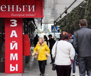 В России собираются запретить выдачу микрокредитов под залог недвижимости