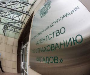 Вкладчикам-физлицам предлагают дать приоритет перед АСВприбанкротстве банков