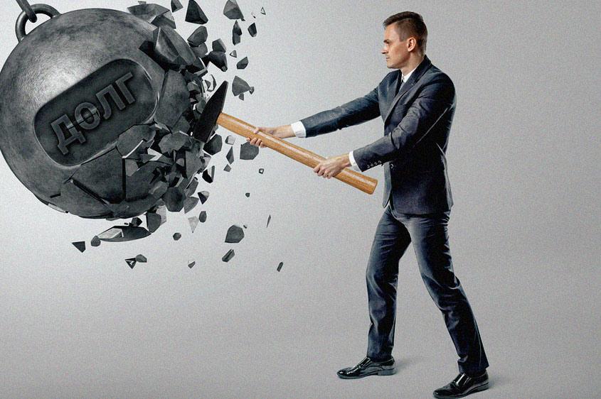 Когда банкротство спасет от долгов