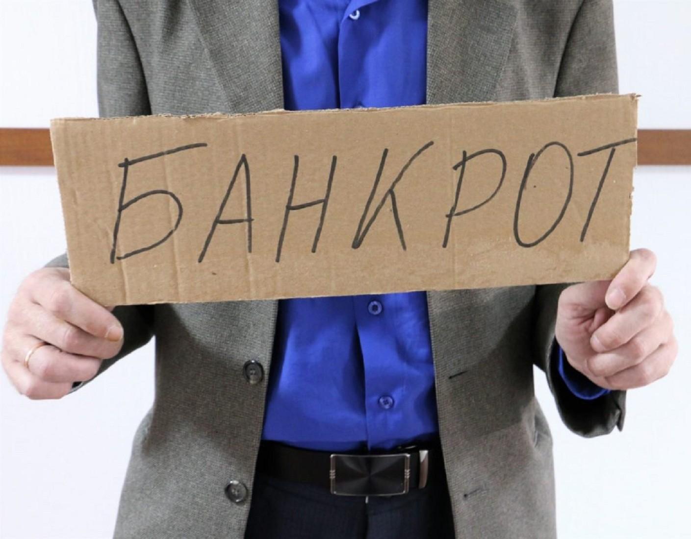 За три года число обанкротившихся россиян выросло более чем вдвое
