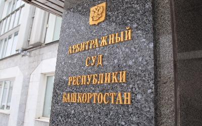 Башкирия вошла в десятку регионов с самыми молодыми должниками